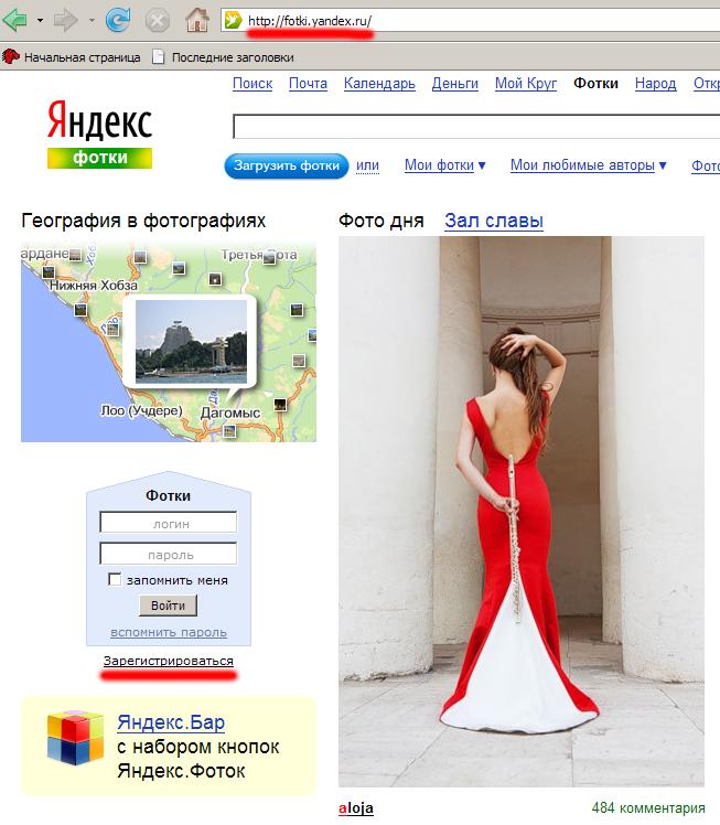 Яндекс картинки конкурсы